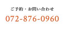 ご予約・お問い合わせ 072-876-0960